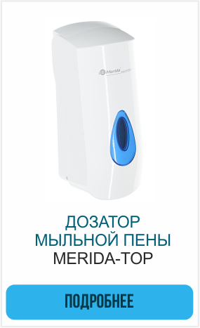 ДОЗАТОР МЫЛЬНОЙ ПЕНЫ MERIDA-TOP.png